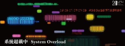 Women Make Waves - System Overload by Johanna Vaude